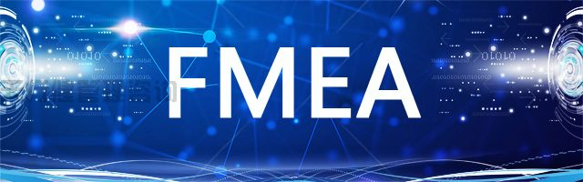 FMEA手册之FMEA的策略,策划和执行-基本结构篇