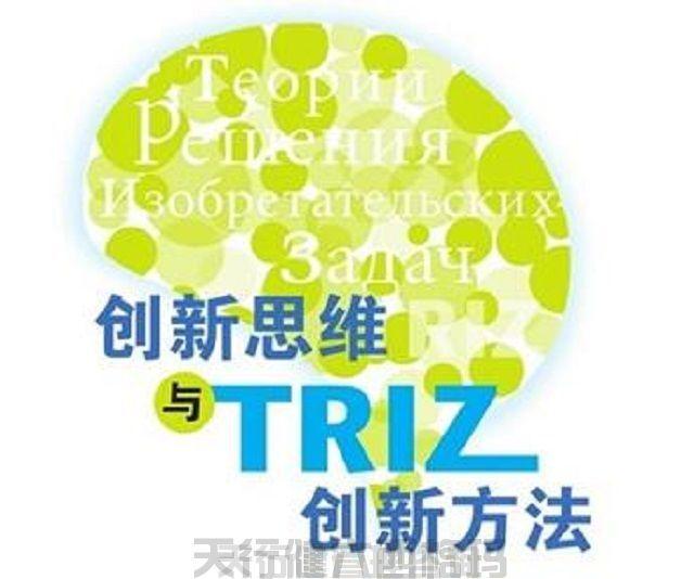 如何考核与激励,让TRIZ项目踏实落地?