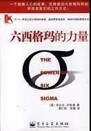 六西格玛的力量.jpg