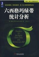 六西格玛绿带统计分析(免费下载)