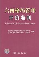 六西格玛管理评价准则(免费下载)
