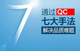 11月份新/旧品管(QC)七大手法(Q7/N7)课程培训