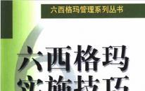 六西格玛实施技巧:绿带读本(免费下载)