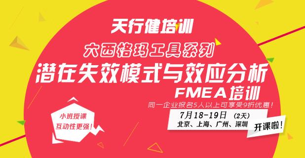 7月份潜在失效模式与效应分析FMEA培训