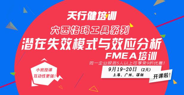 9月份潜在失效模式与效应分析FMEA培训