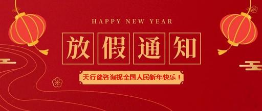 2021年春节放假安排通知